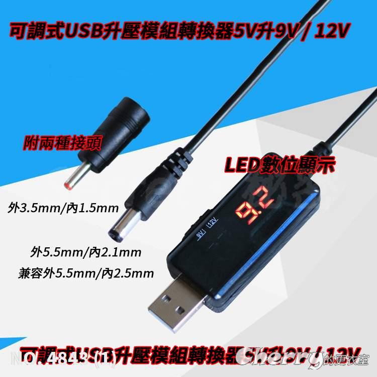 LED數位顯示USB可調式5V轉9V/12V升壓模組DC線電源線路由器風扇WIFI行動電源變壓器