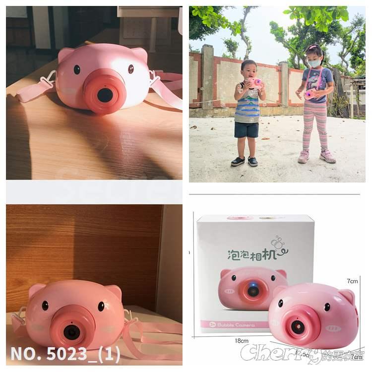 可愛小豬造型吹泡泡兒童相機電動LED燈光玩具泡泡相機