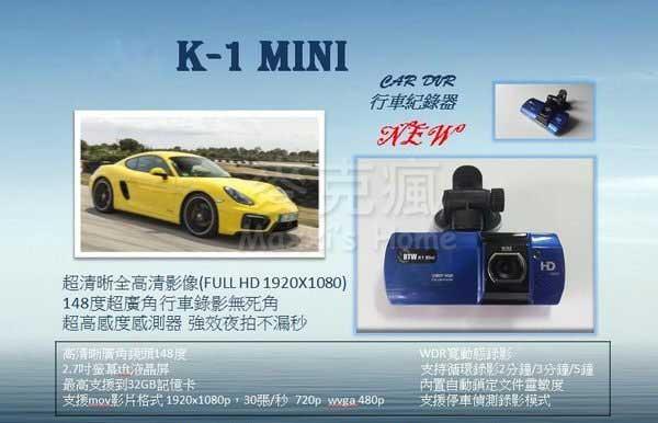 台灣製造 夜拍之王 K-1 MINI 1080P 汽車行車記錄器 第5代WDR寬動態極致影像 送 8G卡