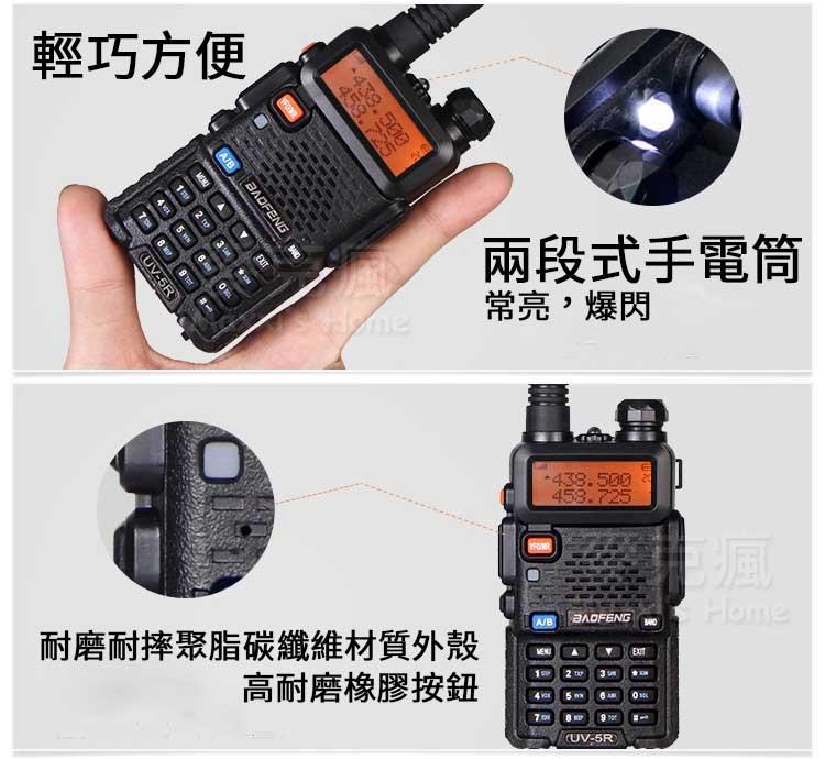 BADFENG UV-5R 無線電對講機 5W - VHF UHF 雙頻雙待雙守 送 話筒+假電池借電器+耳機+天線