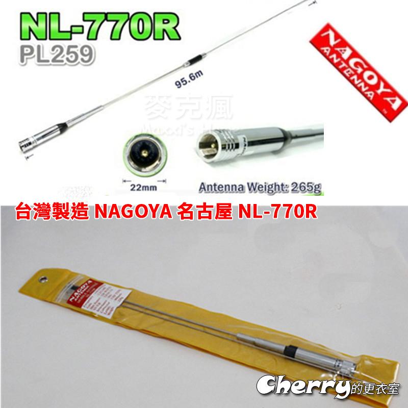 名古屋 Nagoya NL-770R 95.6 cm 銀色 雙頻天線 適用車機無線電手機