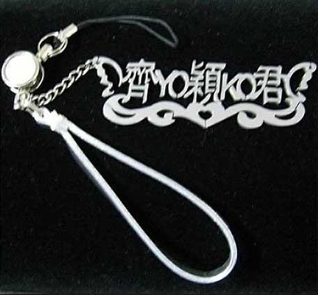 鈦鋼手工訂做定製中英文姓名字母手機吊飾鏈鑰匙鍊 個性創意化DIY生日聖誕情人節禮物藝品