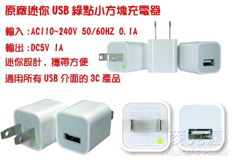 迷你 USB 綠點小方塊充電器 5V 1A