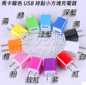 馬卡龍色 迷你USB綠點小方塊充電器 5V 1A samsung note 1 2 3 s2 s3 s4 / HTC / 小米 / apple iphone 4 4s 5 5s 5c