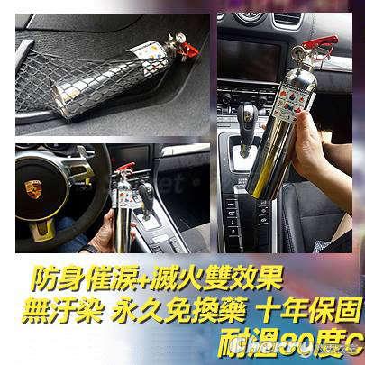 台灣製造 環保氣體 防身/滅火/汽車/個人/居家/店面多用途催淚 SUS304 鋼瓶滅火器(耐溫80度C)