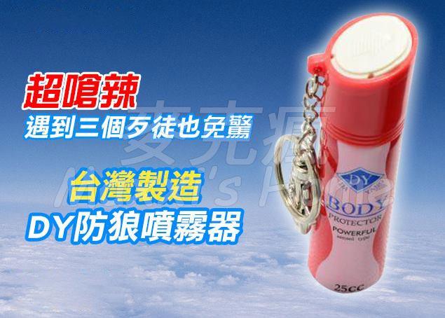 DY頂級鑰匙鍊型防身防暴防狼噴霧器口紅型辣椒芥茉噴霧器(25CC型)