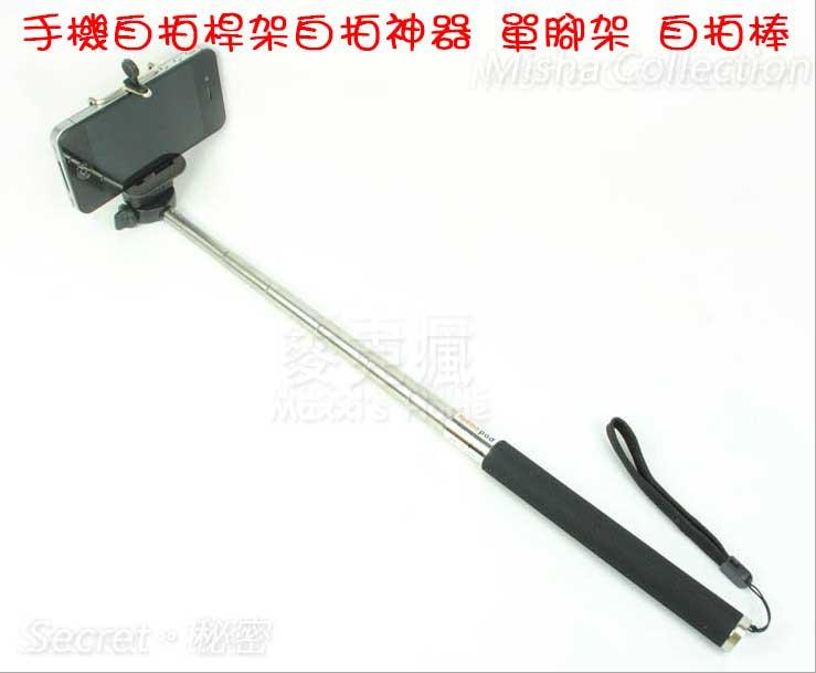 mono pod 手機自拍桿架自拍神器 單腳架 自拍棒 送手機夾