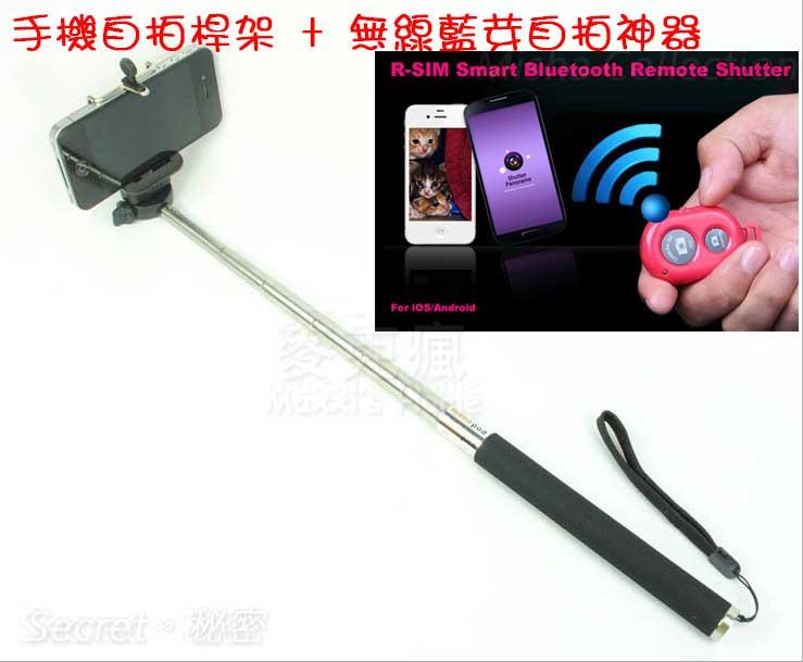 手機自拍桿架   無線藍芽自拍神器 送 和手機夾
